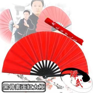 【輝武】武術用品-全竹骨易開合-黑骨素面紅太極扇(2把)