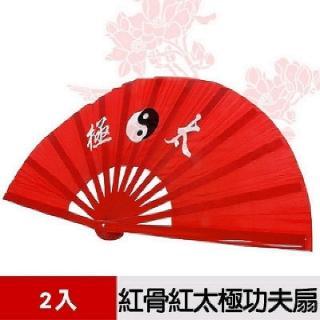 【輝武】武術用品-全竹骨易開合-紅骨紅太極功夫扇(35CM長-2把)