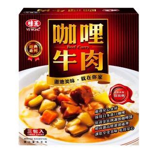 【味王】咖哩牛肉200g-3入-組