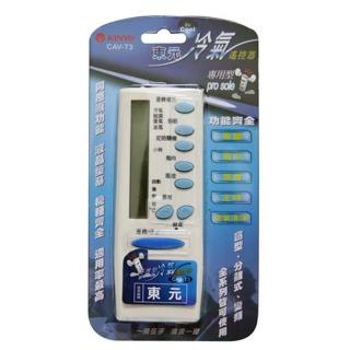 【KINYO】東元冷氣遙控器(CAV-T3)