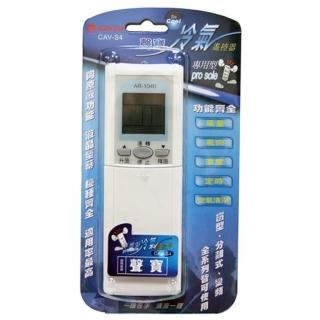 【KINYO】聲寶冷氣遙控器(CAV-S4)