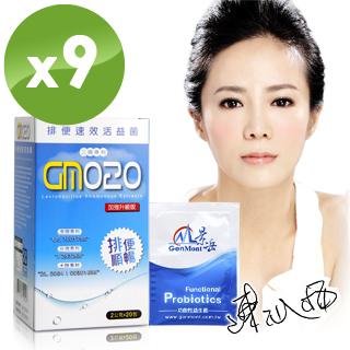 【GM020陳仙梅代言】雙效合一特種活益菌9盒(20包/盒*9)