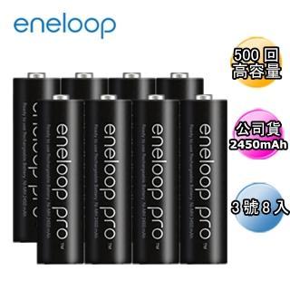 【Panasonic國際牌ENELOOP】高容量充電電池組(3號8入)