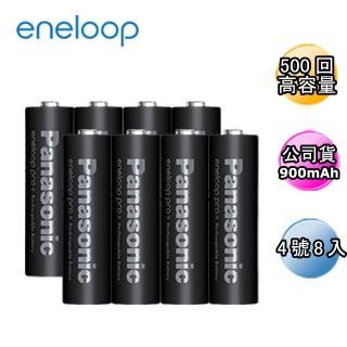 【Panasonic國際牌ENELOOP】高容量充電電池組(4號8入)