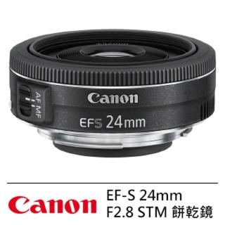 【Canon】EF-S 24mm F2.8 STM 廣角餅乾鏡--公司貨