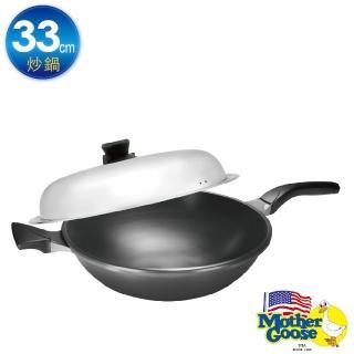【美國鵝媽媽 Mother Goose】晶鑽二代裝甲科技炒鍋(33cm單把)