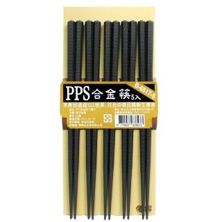 PPS合金筷-5雙入X4包組
