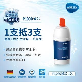 【德國BRITA】On Line P1000硬水軟化型濾芯(一入)