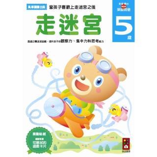 【風車圖書】走迷宮5歲(多湖輝的NEW頭腦開發)