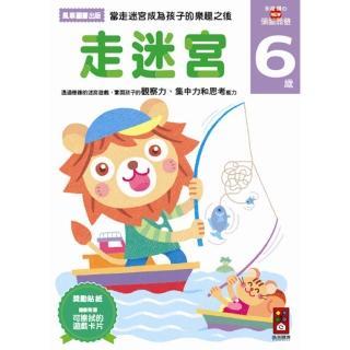【風車圖書】走迷宮6歲(多湖輝的NEW頭腦開發)