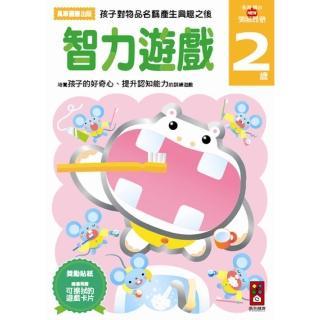 【風車圖書】智力遊戲2歲(多湖輝的NEW頭腦開發)