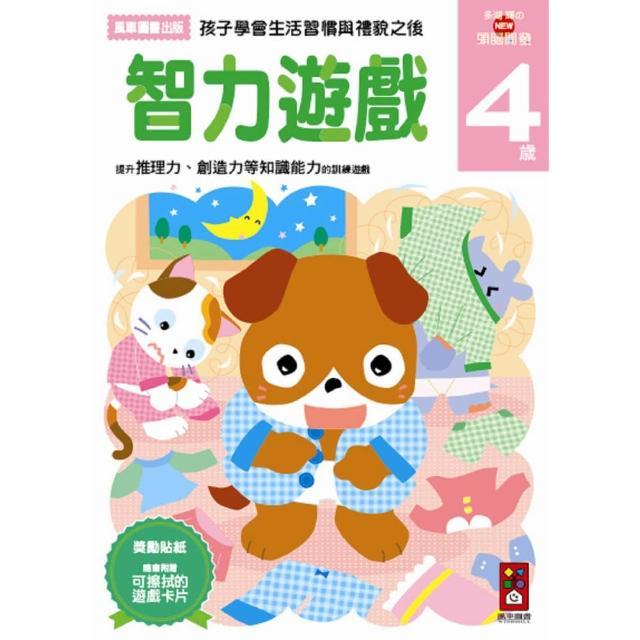 【風車圖書】智力遊戲4歲(多湖輝的NEW頭腦開發)
