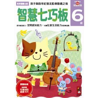 【風車圖書】智慧七巧板6歲(多湖輝的NEW頭腦開發)