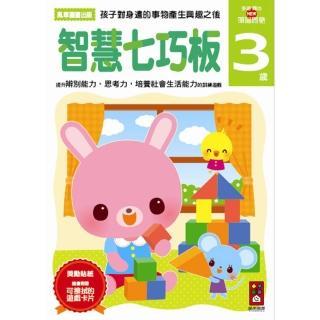 【風車圖書】智慧七巧板3歲(多湖輝的NEW頭腦開發)