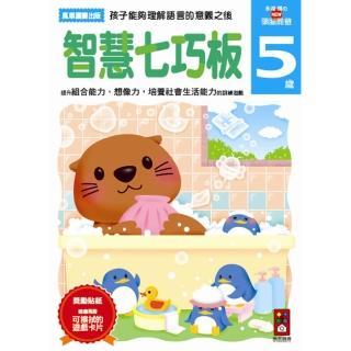 【風車圖書】智慧七巧板5歲(多湖輝的NEW頭腦開發)