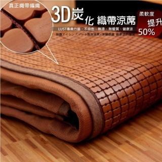 【Lust 生活寢具】3.5尺棉繩3D織帶型竹炭麻將涼蓆孟宗竹專利竹蓆-升級版
