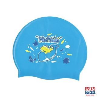 【Success 成功牌】比比狗-超彈性兒童矽膠泳帽(藍色)