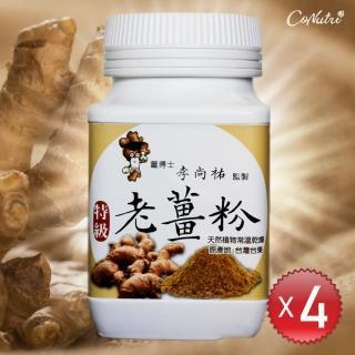 【薑博士】特級老薑粉(4罐組)