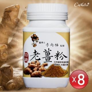 【薑博士】特級老薑粉(8罐組)