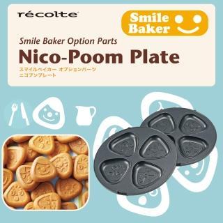 【recolte日本麗克特】專用三角烤盤(smail baker-NP微笑鬆餅機)
