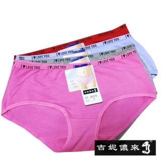 【吉妮儂來】6件組舒適素面低腰三角棉褲(隨機取色)