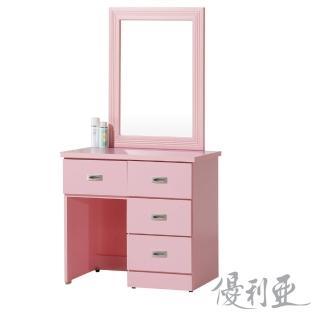 【優利亞-粉紅主義】2.7尺簡約化妝台(不含椅)