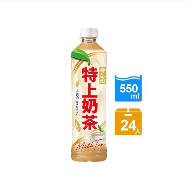 【御茶園】特上奶茶550ml(1箱-24入)