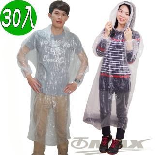 【omax】攜帶型輕便雨衣-30入(透明)