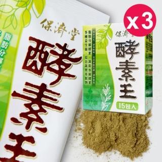 【保濟堂】酵素王15包/盒(3入)