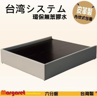 【Margaret】立體珍藏內坎式床架-加大6尺(黑/紅/卡其/咖啡/深咖啡)