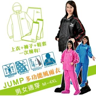 【JUMP】俊挺側開鞋套式套裝休閒風雨衣(粉桃/黑/藍 M-4XL)