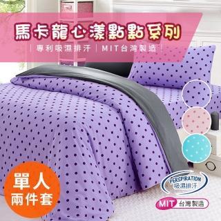 【三浦太郎】3M吸濕排汗專利心漾點點單人二件式床包組/三色任選