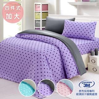 【三浦太郎】3M吸濕排汗專利心漾點點加大四件式床包被套組/三色任選