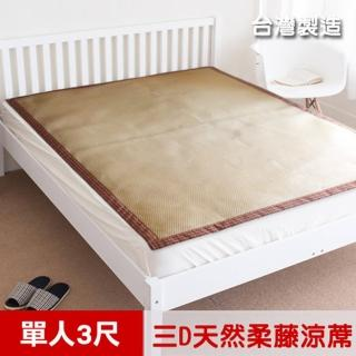 【凱蕾絲帝】台灣製造-三D止滑立體柔藤透氣紙纖涼蓆(單人3尺)