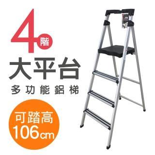 【UdiLife】大平台多功能鋁梯(四階)