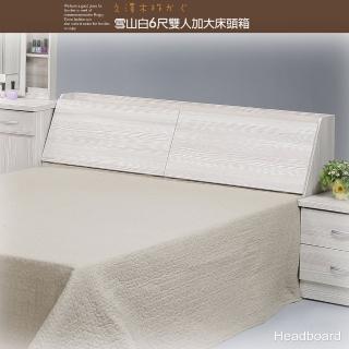 【久澤木柞】ZM雪山白6尺雙人加大床頭箱/床頭