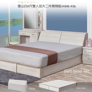 【久澤木柞】ZM雪山白6尺雙人加大二件式房間組(床頭箱+加強床底)