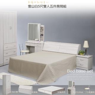 【久澤木柞】ZM雪山白5尺雙人五件式房間組(床頭箱+加強床底+化妝台+化妝鐵椅+三抽衣櫃)