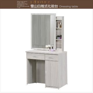 【久澤木柞】ZM雪山白推式化妝台(不含化妝椅)