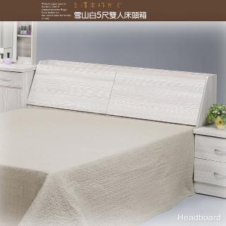 【久澤木柞】ZM雪山白5尺雙人床頭箱/床頭