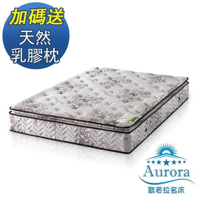 【送天然乳膠枕x2】歐若拉名床 正三線乳膠涼爽舒柔布硬式獨立筒床墊-雙人特大6x7尺