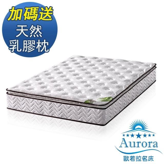 【送天然乳膠枕x1】歐若拉名床 正三線乳膠特殊QT舒柔布封邊獨立筒床墊-單人特大4尺
