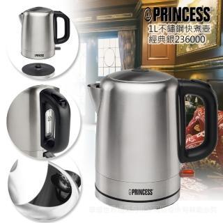 【PRINCESS荷蘭公主】1L不鏽鋼快煮壺(236000)