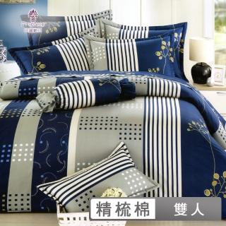 【巴麗維亞】奢華藍采(頂級雙人活性精梳棉六件式床罩組台灣精製)