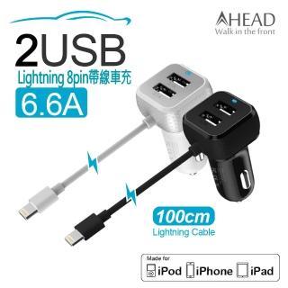 【Keep Ahead】雙2.1A USB車充+2.4A 8pin 充電線