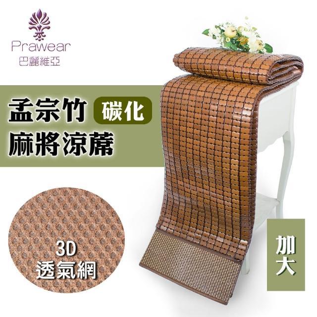【巴麗維亞】奢華3D(經典手工碳化冰涼加大麻將蓆180cmx186cm)