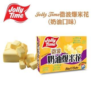 【Jolly Time】微波爆米花奶油口味(3入一盒)