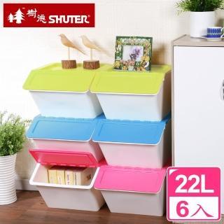 【樹德SHUTER】糖果系可疊式收納箱22L_6入(搶)