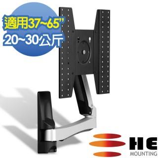 【HE】鋁合金雙旋臂互動式壁掛架-適用20-30公斤(H20ATW-L)