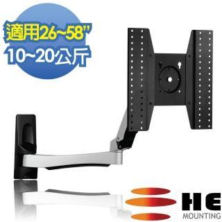 【HE】鋁合金雙旋臂互動式壁掛架-適用10-20公斤(H20ATW-M)